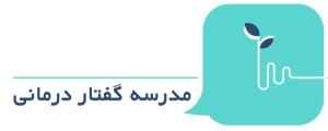مدرسه گفتار درمانی