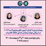 وبینار شکاف کام